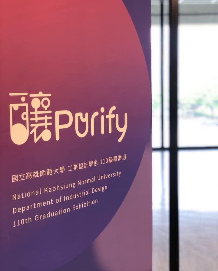 Graduation Exhibition of Kaohsiung Normal University 高師大工業設計系110級畢業展