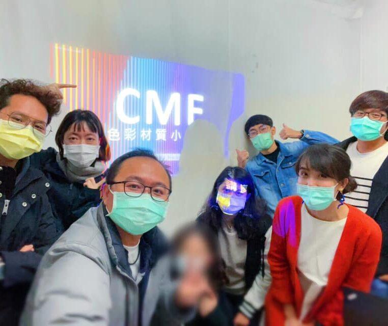 CMF色彩材質小講座:最終番