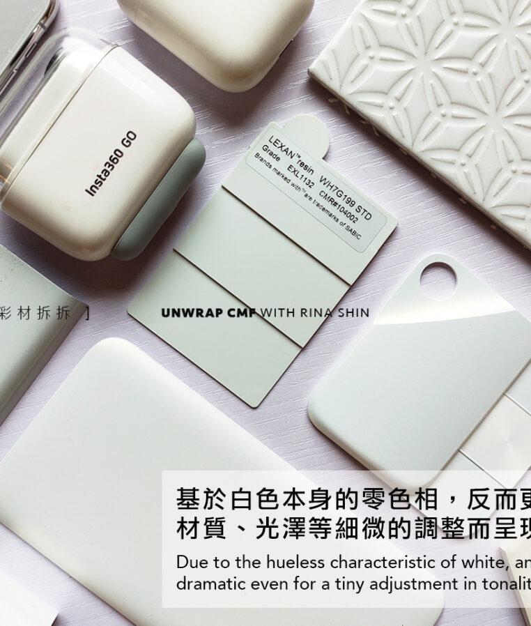 Unwrapping CMF Design on the Little White Lie 拆招CMF設計談不分青紅皂白