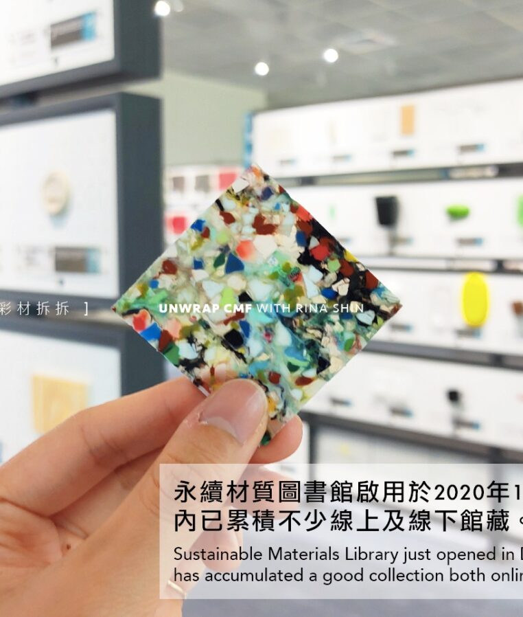 Unwrapping CMF Design on Sustainable Material Library 拆招CMF設計談永續材質圖書館