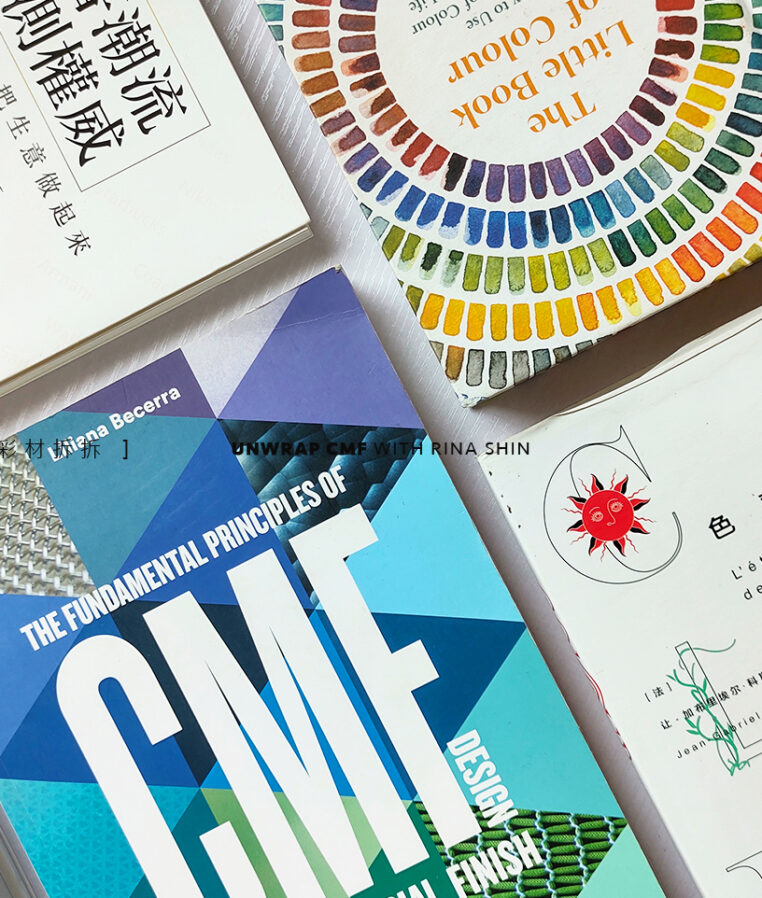 Recommended Reading for CMF Design 色彩材質設計推薦書單