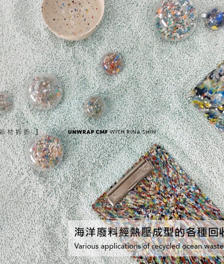Unwrapping CMF Design on From Eco-Friendliness to Sustainability 拆招CMF設計談從環境友善到永續