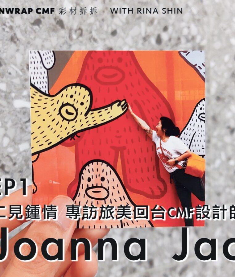 EP1 │ 二見鍾情 專訪旅美回台CMF設計師Joanna Jao