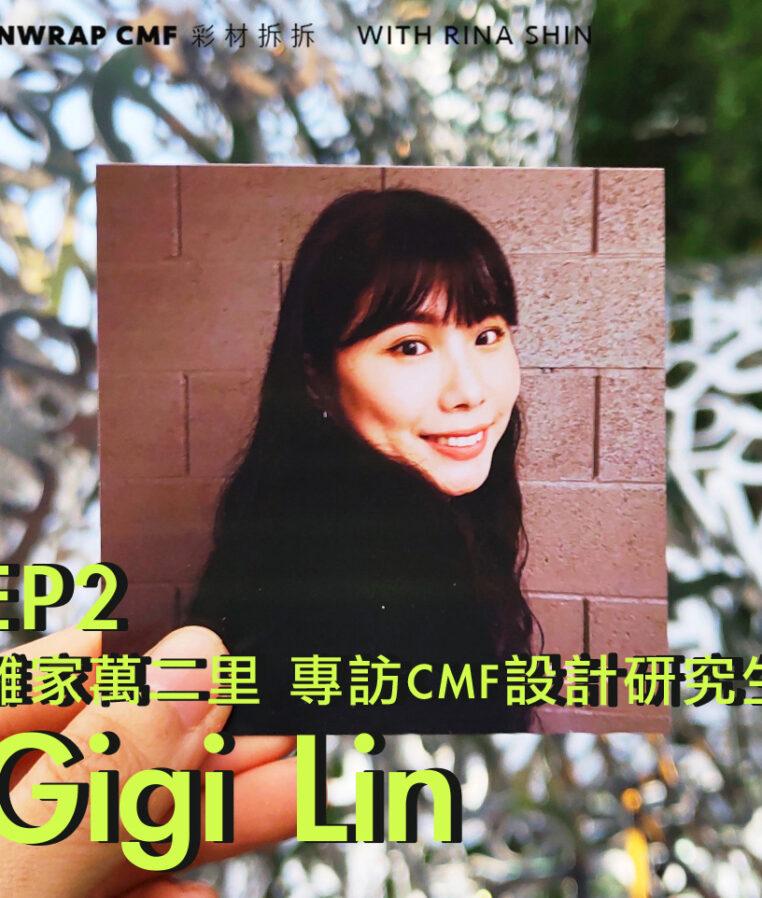 EP2 │ 離家萬二里 專訪CMF設計研究生Gigi Lin