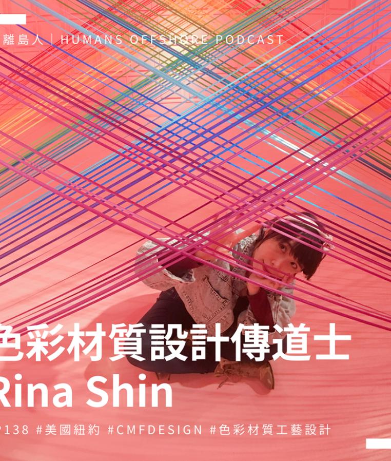 離島人 │ 色彩材質設計傳道士:Rina Shin
