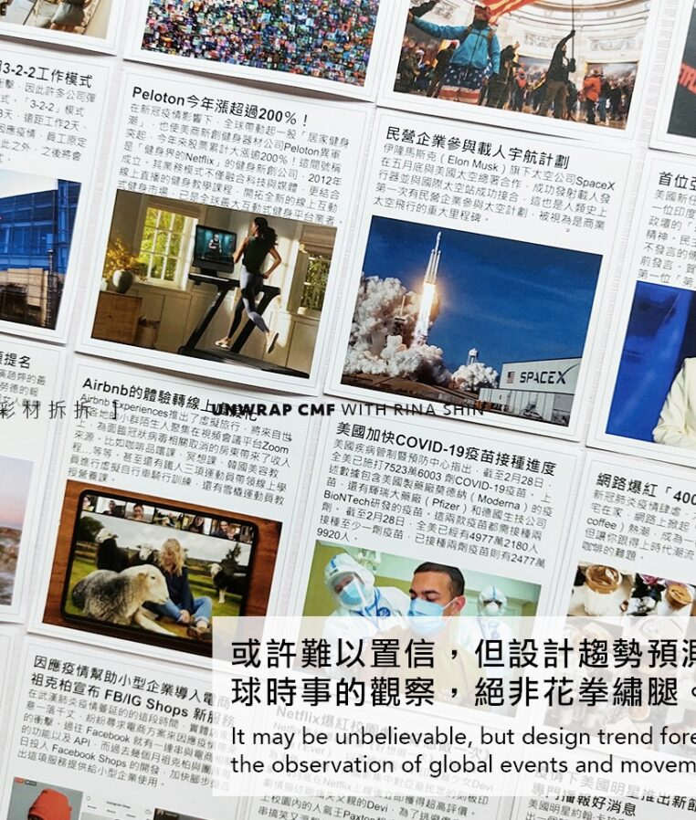 Unwrapping CMF Design on Trend Forecasting, Believe or Not? 拆招CMF設計談趨勢預測信不信?