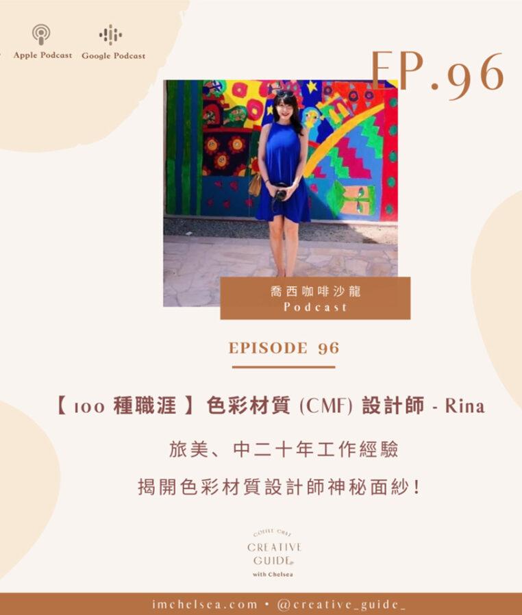 喬西咖啡沙龍 │ 旅美、中二十年工作經驗 揭開色彩材質設計師神秘面紗!色彩材質 (CMF) 設計師 Rina