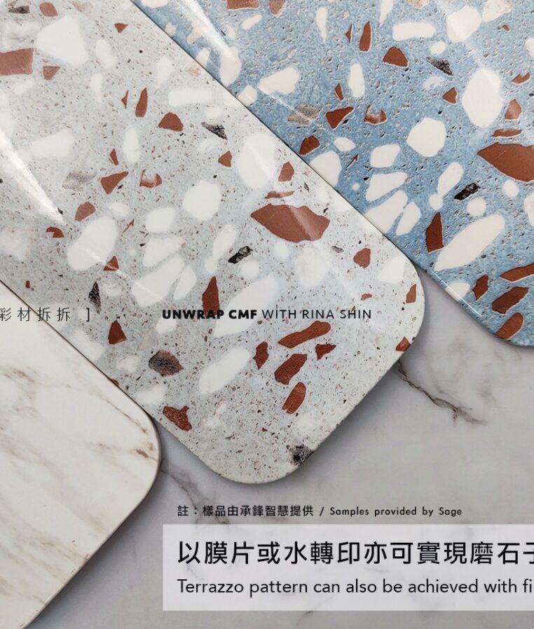 Unwrapping CMF Design on Terrazzo Beyond Terrazzo 拆招CMF設計談磨石子不只是石子